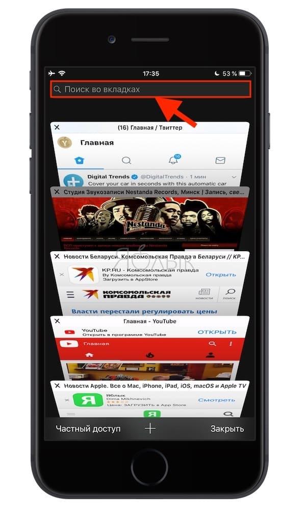 Как быстро найти нужную вкладку в Safari на iPhone и iPad, если их открыто очень много