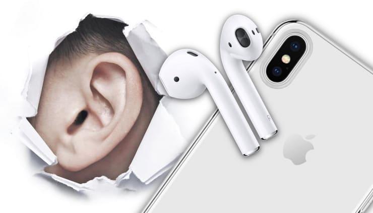 Как превратить iPhone с AirPods в шпионский микрофон