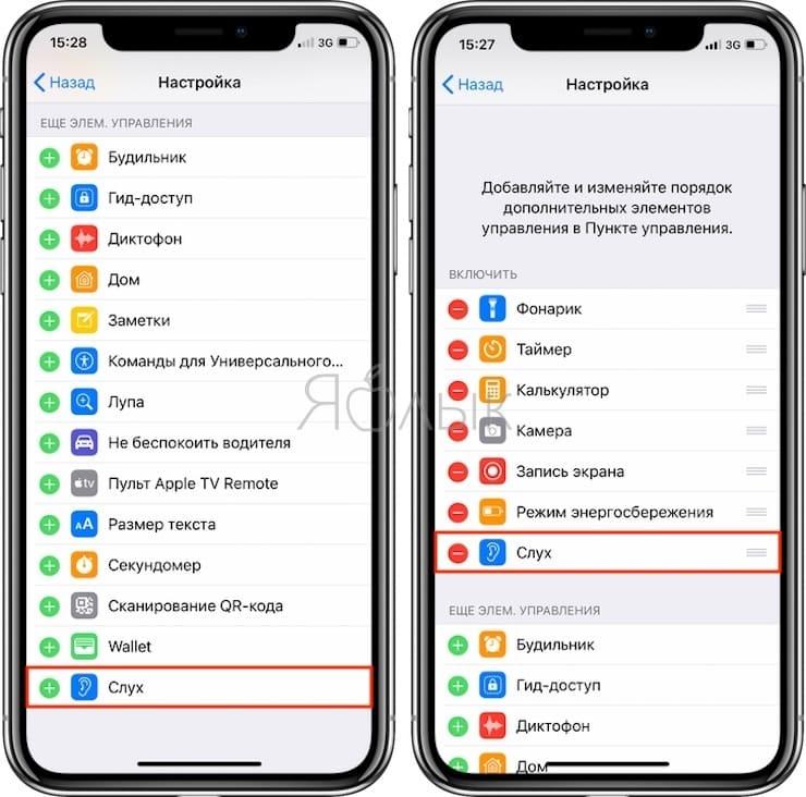 Как включить режим Слух на iPhone ипревратить смартфон с AirPods в шпионское устройство