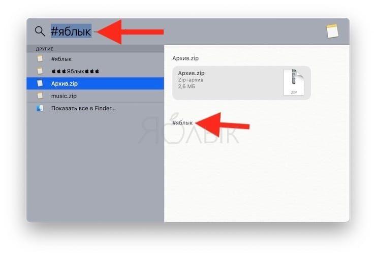 Используйте хэштэги для быстрого поиска по заметкам на iOS и macOS