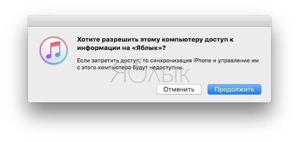 «Доверять этому компьютеру?» на iPhone и iPad