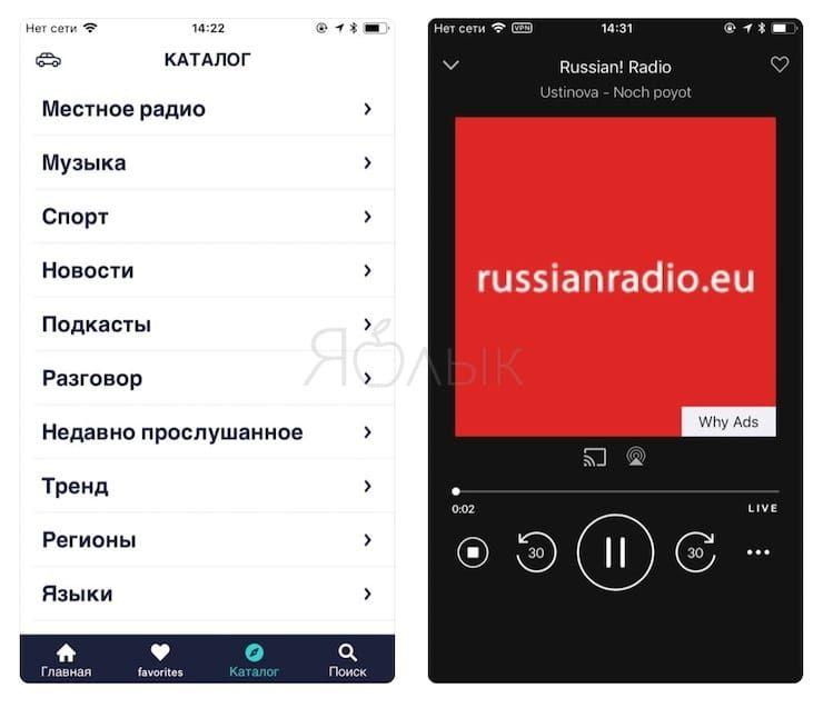 Интернет радио для iPhone и iPad: обзор лучших программ