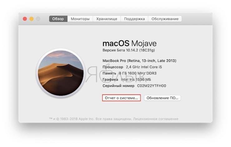 Как найти серийный номер, идентификатор модели и артикул Mac