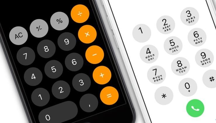 Почему 0 на клавиатуре-звонилке iPhone идет после 9, а в калькуляторе после 1?