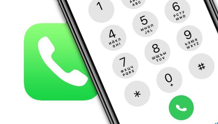 Зачем на кнопках звонилки (номеронабирателя) iPhone нанесены буквы?