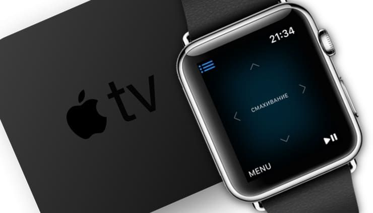 apple-watch-apple-tv-remote