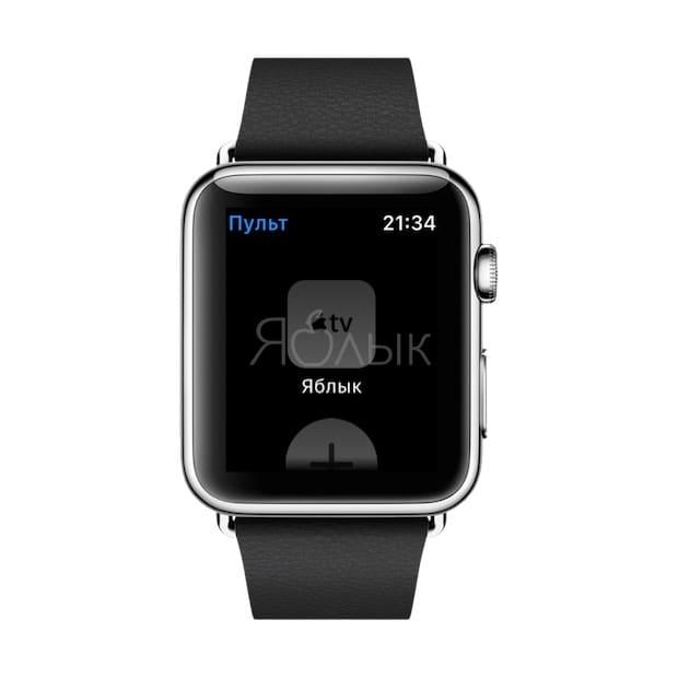 Как управлять Apple TV с помощью Apple Watch