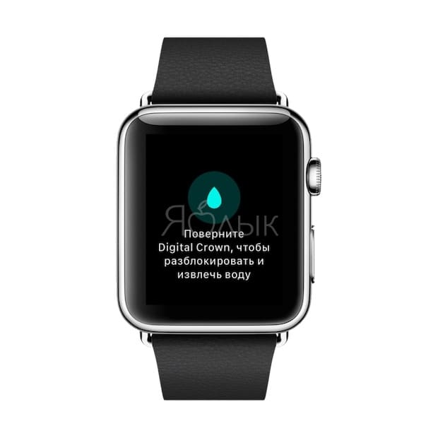 Водонепроницаемый режим в Apple Watch