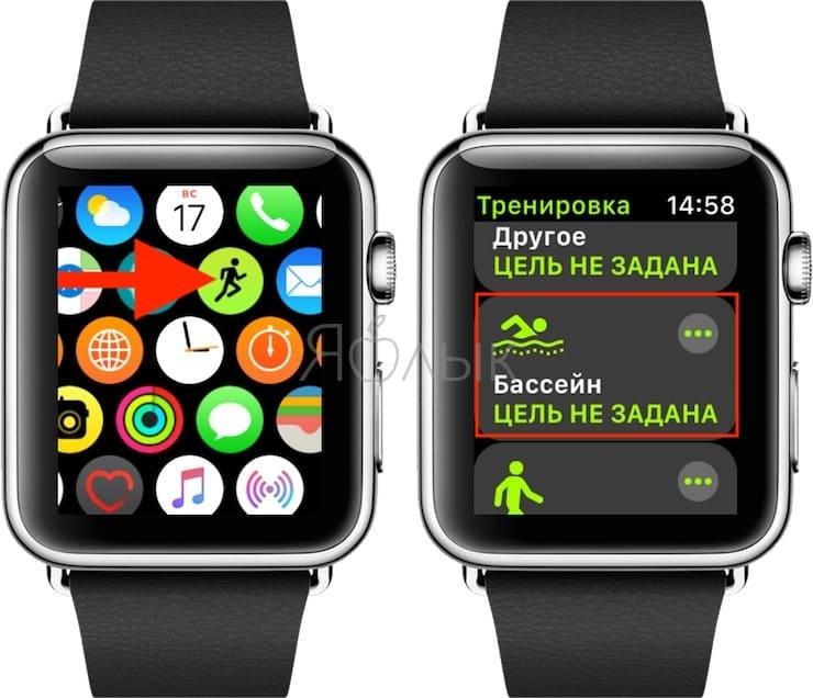 Как начать тренировку по плаванию на часах Apple Watch