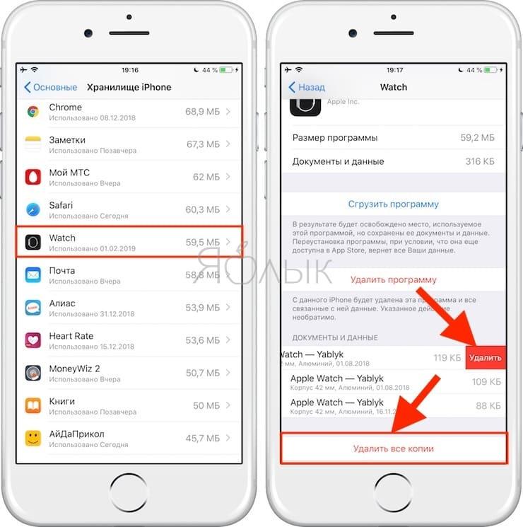 Как удалить старые резервные копии Apple Watch с iPhone