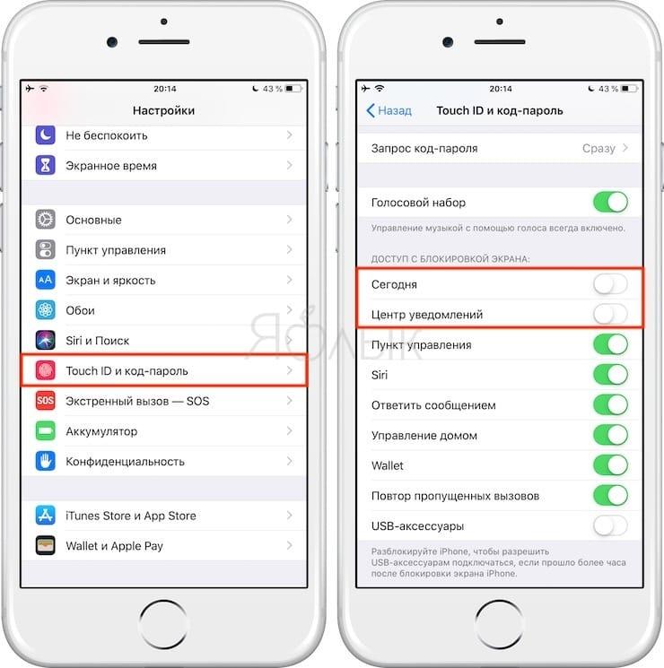 Как отключить уведомления и виджеты на экране блокировки iPhone или iPad