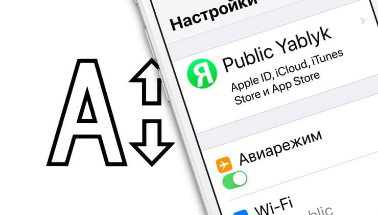 Как увеличить или уменьшить шрифт на Айфоне