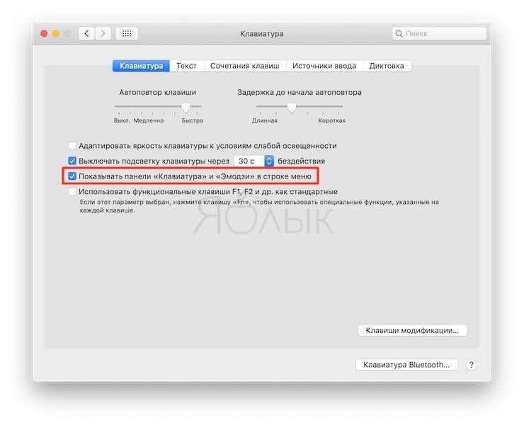 Быстрое отображение эмодзи и специальных символов в macOS