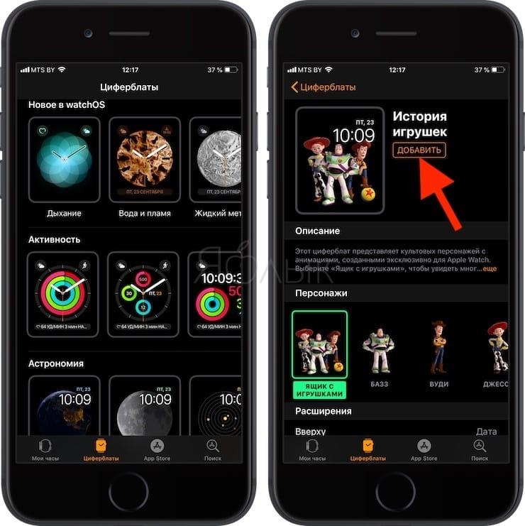 циферблаты (заставки) в Apple Watch