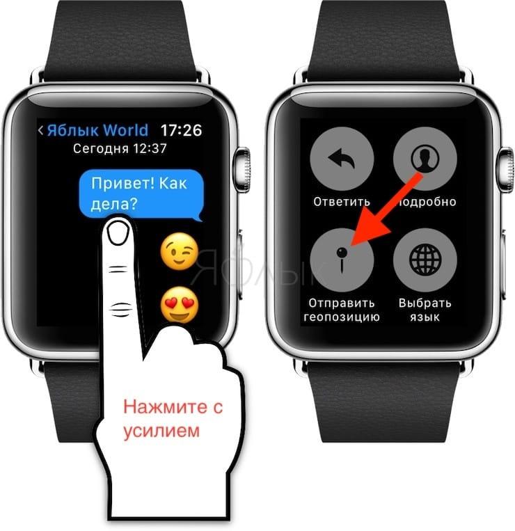 Возможность поделиться местоположением с друзьями на Apple Watch