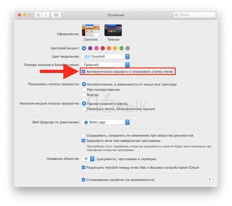 Как автоматически скрывать строку меню на Mac