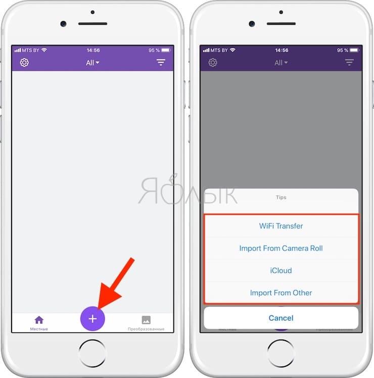 Извлечение аудио из видео на iPhone или iPad