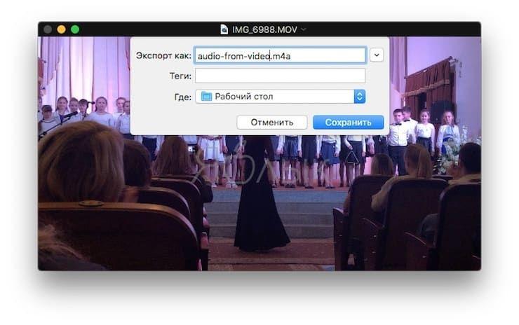 Извлечение аудио из видео на Mac