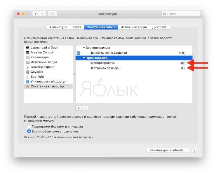 Как создать собственные «горячие» клавиши для любой программы в macOS