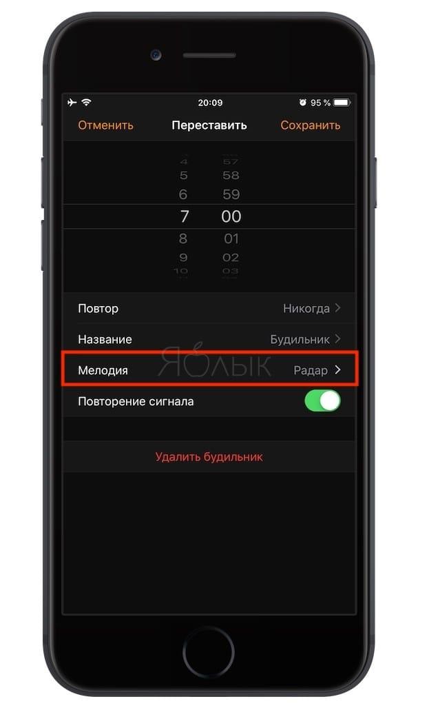 Как отключить вибрацию в будильнике на iPhone