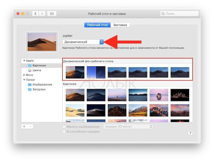 Как установить скачанные динамические обои на macOS