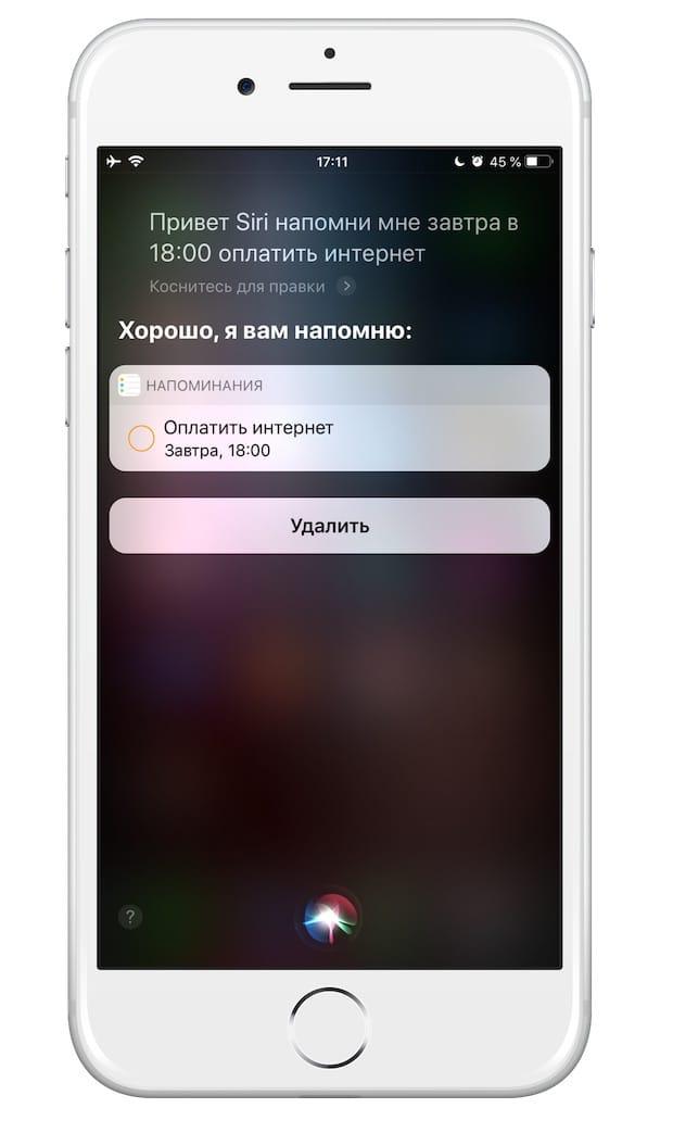 Напоминания на iPhone и iPad: полезные советы по использованию приложения