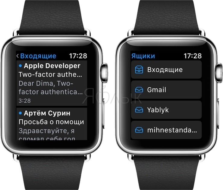 Проверка почты на Apple Watch