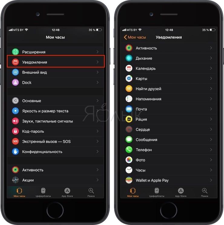 Получение уведомлений с iPhone на Apple Watch