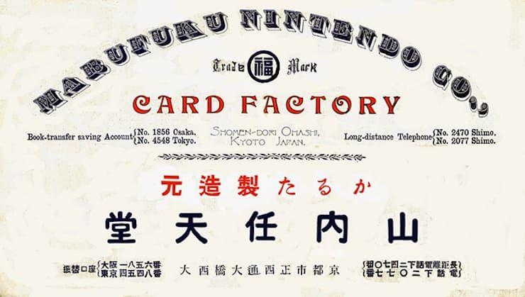 Marufuku Company → Nintendo