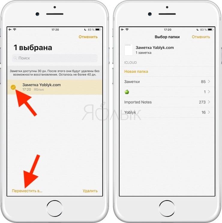 Как восстановить удалённые заметки на iPhone и iPad