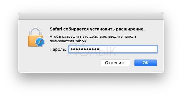Safari больше не поддерживает небезопасные расширения на macOS