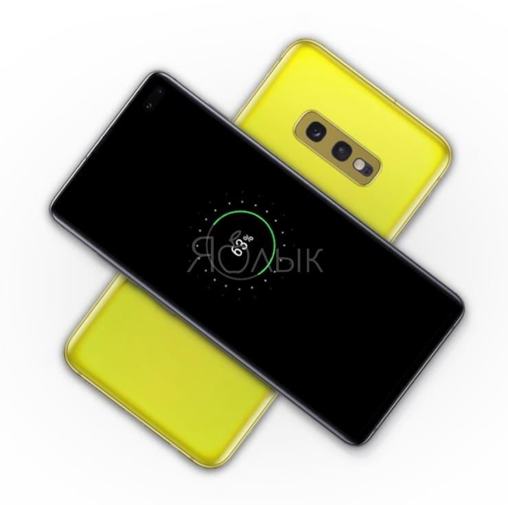 Обратная беспроводная зарядка в Samsung Galaxy S10e