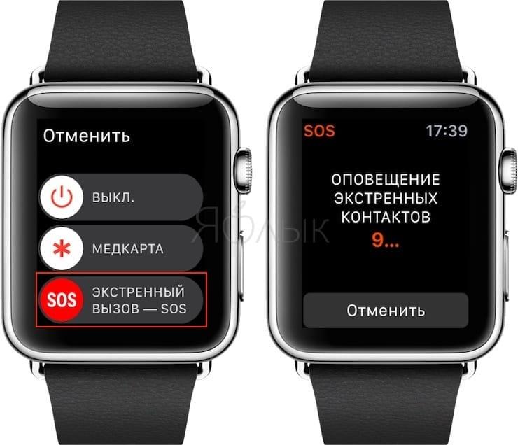 Экстренная связь SOS на Apple Watch