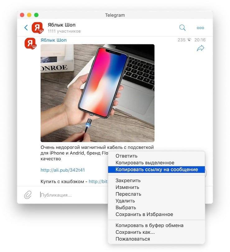 Как узнать ссылку на публикацию в Telegram