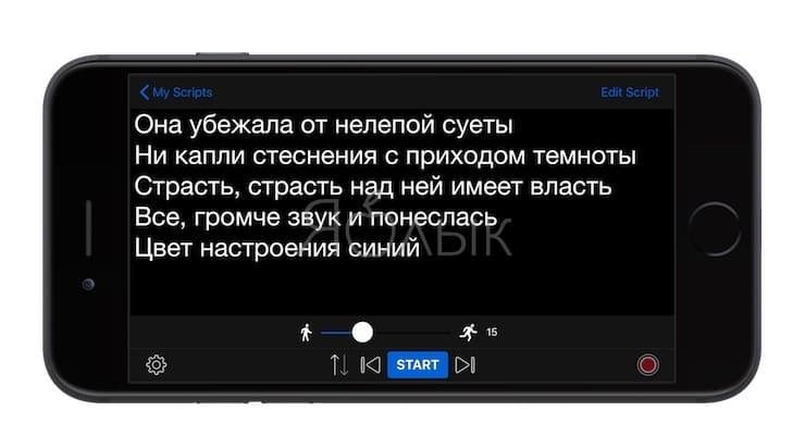 Teleprompter Lite для iPhone и iPad