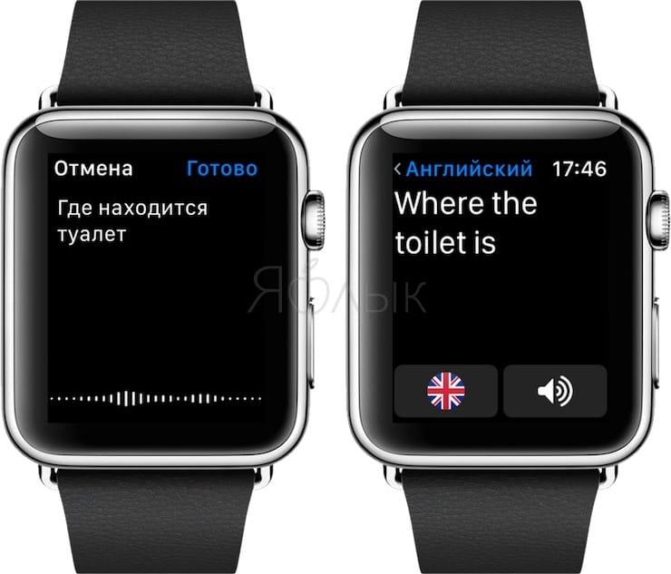Переводчик на Apple Watch
