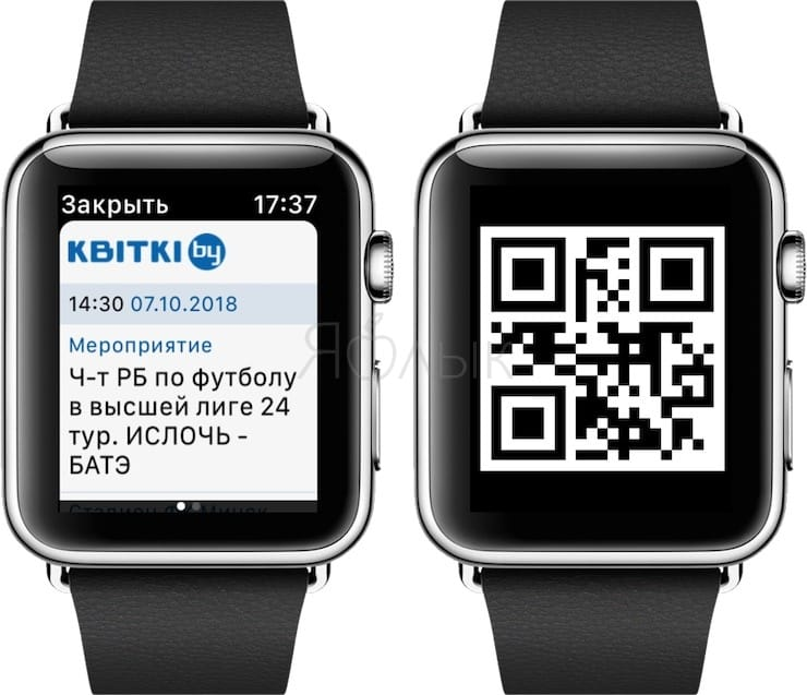 Хранение билетов илидисконтных карт на Apple Watch