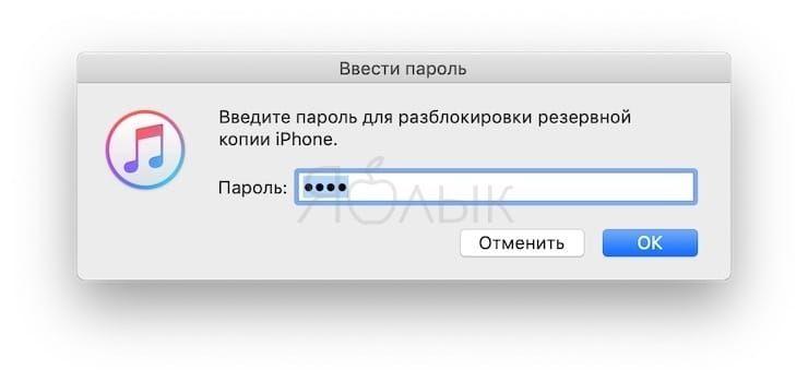 Создание резервной копии iPhone или iPad в iTunes