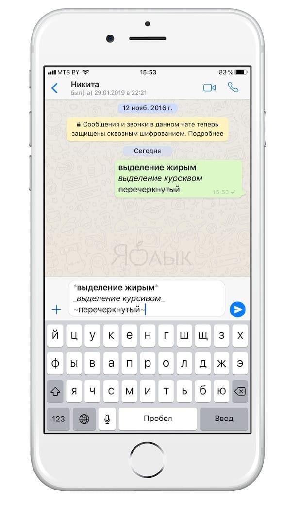 Форматирование сообщений (жирный, курсив, перечеркнутый) в WhatsApp