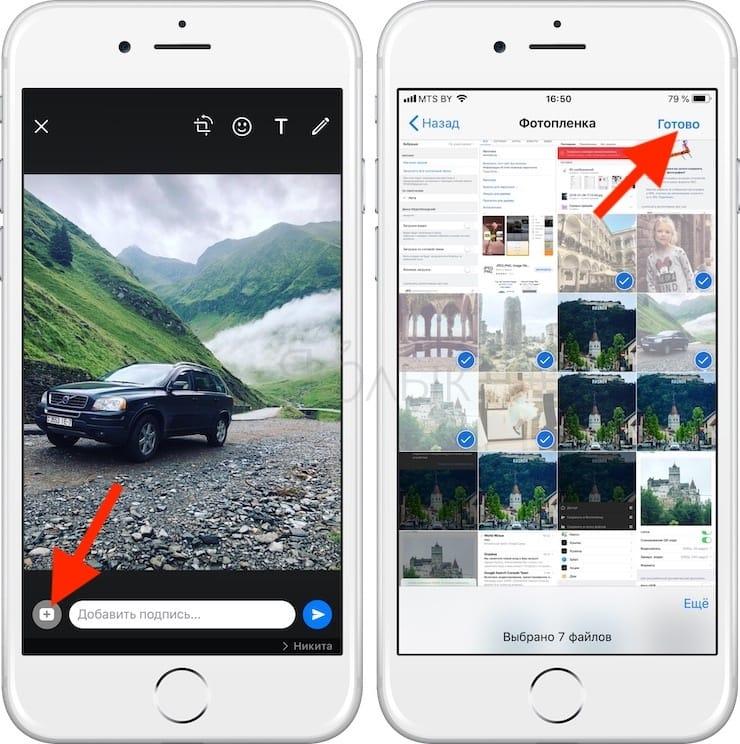 Как отправить сразу несколько фотографий в WhatsApp