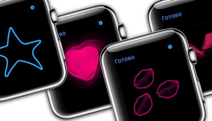 Digital Touch, или как на Apple Watch отправлять анимационные рисунки, пульс (биение сердца), поцелуй и т.д.
