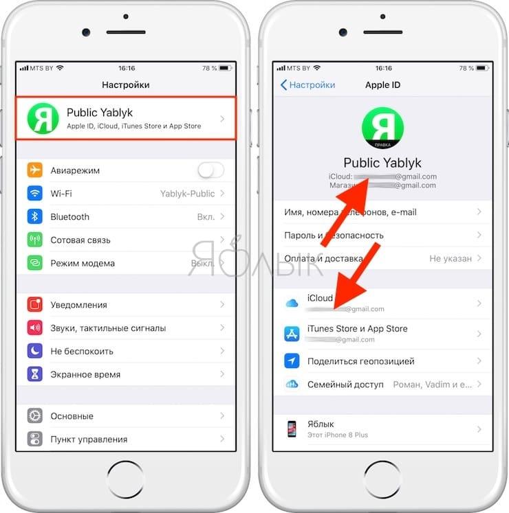 Забыл Apple ID (к какому E-mail привязан), как вспомнить (где посмотреть)?