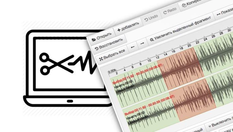 Редактор аудио онлайн