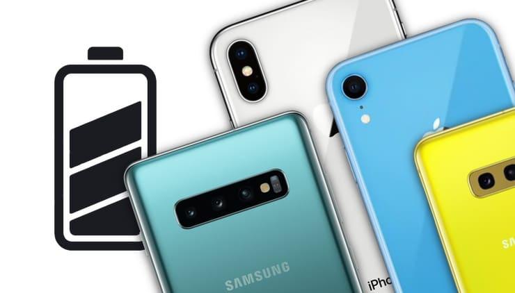 Сравнение: сколько держит батарея iPhone XS Max, Samsung Galaxy S10+, iPhone XR и Galaxy S10e в реальных условиях