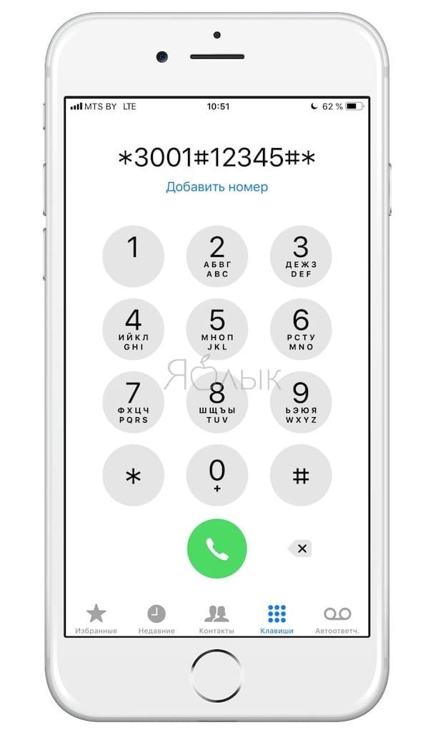 Как включить цифровой индикатор уровня сигнала сотовой связи на iPhone
