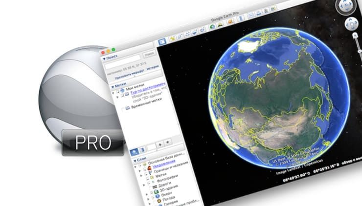 Google Планета Земля Pro для Mac и Windows