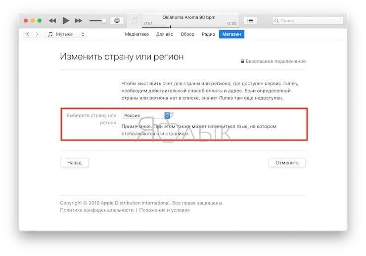 Как поменять страну Apple ID в программе iTunes на компьютере Windowsили Mac