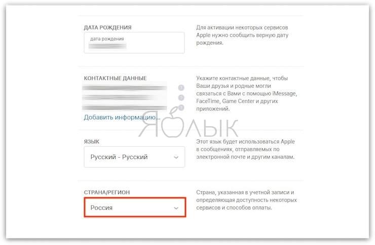 Как поменять страну Apple ID в браузере
