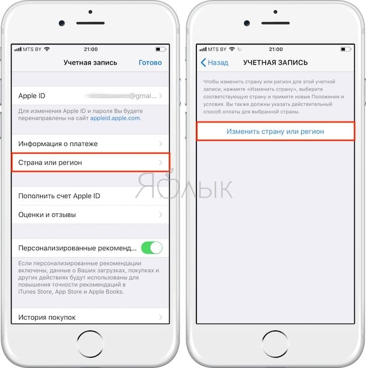 Как поменять страну в Apple ID прямо на iPhone или iPad
