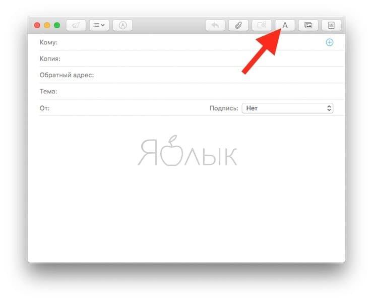 Как форматировать текст E-mail в приложении Почта на Mac (macOS)